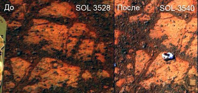 камень на Марсе