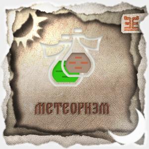 Сборы лекарственных трав, применяемые при метеоризме