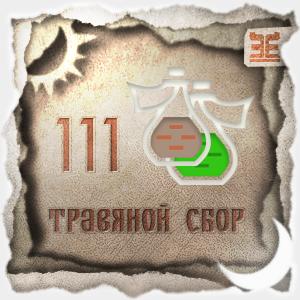 Сбор № 111, применяемый для лечения пневмонии