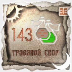 Сбор № 143, применяемый для лечения меноррагии