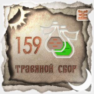 Сбор № 159, применяемый для лечения ран и трещин сосков