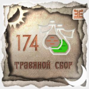 Сбор № 174, применяемый для лечения назофарингита и ринита