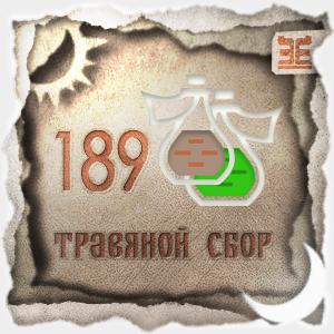 Сбор № 189, применяемый для лечения бронхита