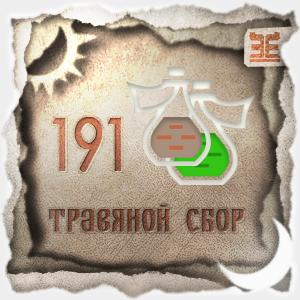 Сбор № 191, применяемый для лечения от солитёров