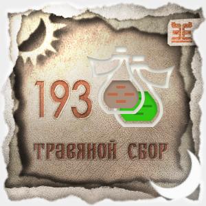 Сбор № 193, применяемый для лечения угрей