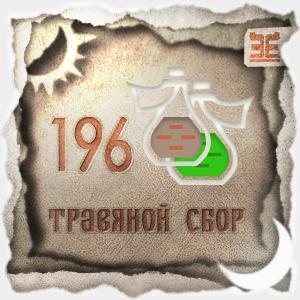 Сбор № 196, применяемый для лечения витилиго