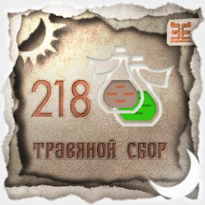 Сбор № 218, применяемый для лечения жара