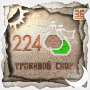Сбор № 224, применяемый для лечения ожога и пролежней