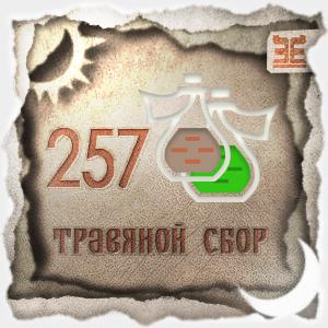 Сбор № 257, применяемый для лечения сахарного диабета