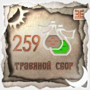 Сбор № 259, применяемый для лечения гипергидроза
