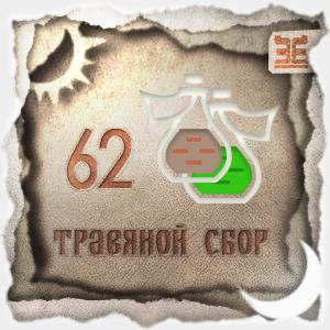 Сбор № 62, применяемый для лечения от солитёров