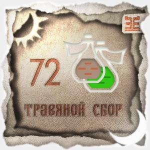 Сбор № 72, применяемый для лечения ОРВИ
