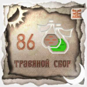 Сбор № 86, применяемый для лечения фарингита